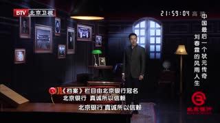 档案_20200727_中国最后一个状元传奇 刘春霖的风雨人生