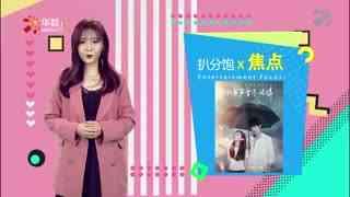 扒分饱焦点:王一博自曝对表演有野心 郭敬明回应《爵迹2》阵容豪华