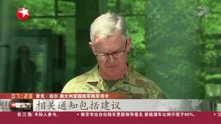 澳国防部拟开除13名涉在阿富汗罪行士兵