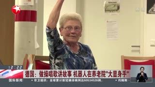 """德国:做操唱歌讲故事 机器人在养老院""""大显身手"""""""