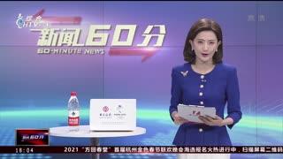 杭州新闻60分_20201129_杭州新闻60分(11月29日)