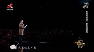 跨越时空的回信第三季_20201028_无名英雄蔡威