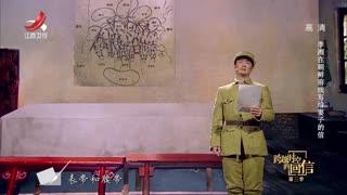 跨越时空的回信第三季_20201118_李湘在朝鲜前线写给妻子的信