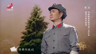跨越时空的回信第三季_20200923_华质彬离家前代表17位红军 留给乡亲们的话