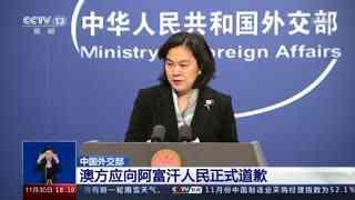 中国外交部:澳方应向阿富汗人民正式道歉