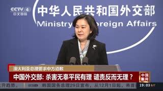 澳大利亚总理要求中方道歉 中国外交部:杀害无辜平民有理 谴责反而无理?
