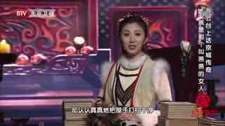 档案_20201130_燕云台上话京城传奇 她就是那个叫燕燕的女人