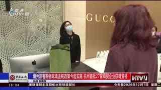 杭州新闻60分_20201201_杭州新闻60分(12月01日)