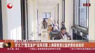 """《民法典》实施倒计时1个月 新增30天""""离婚冷静期""""上海民政部门完善相关操作流程"""