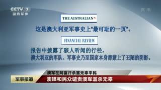澳媒和民众谴责澳军滥杀无辜