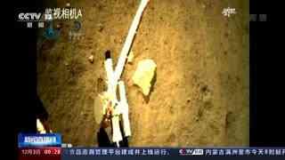 """国家航天局:嫦娥五号探测器月球挖土""""打包""""完成"""