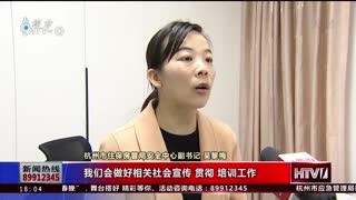 杭州新闻60分_20201204_杭州新闻60分(12月04日)