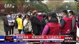 杭州新闻60分_20201205_杭州新闻60分(12月05日)