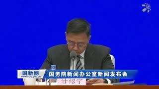国新办举行知识产权助力精准扶贫新闻发布会