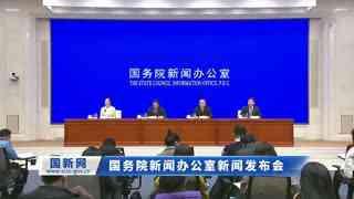 国新办举行生态扶贫新闻发布会