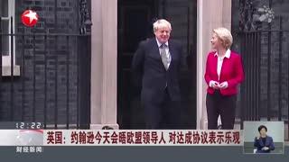 英国:约翰逊12月9日会晤欧盟领导人 对达成协议表示乐观