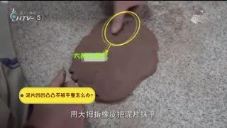 《泥片变变变》授课教师:江彩邦