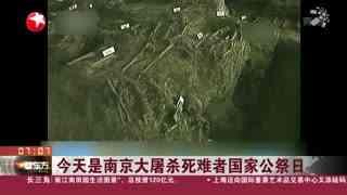 12月13日是南京大屠杀死难者国家公祭日