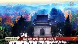 国家公祭日·铭记历史 珍爱和平