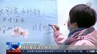 江苏南京:勿忘国耻 珍爱和平 和平许愿墙上留心声