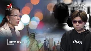 金牌调解_20201214_谁的美国梦