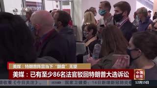 """美媒:特朗普阵营当下""""翻盘""""无望"""