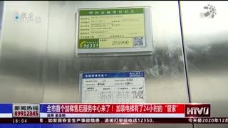 杭州新闻60分_20201216_杭州新闻60分(12月16日)