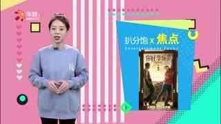 扒分饱焦点:王一博《有翡》老年妆曝光 《琅琊榜》第三部剧本已完成