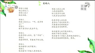 《借助资料理解文章内容》授课教师:蔡静