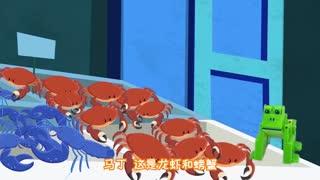 百变马丁字乐星ABC 第6集