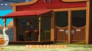 百变马丁字乐星ABC 第7集