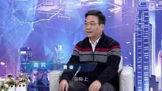 崛起中国_20201201_ 曹俊