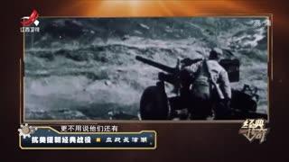 经典传奇_20201229_抗美援朝经典战役 血战长津湖