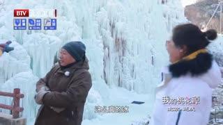 我的桃花源_20201229_北京 延庆 玉渡山