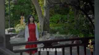 【奇妙旅行第二季】第四集:春上苏公堤