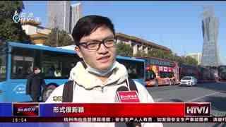 杭州新闻60分_20201231_杭州新闻60分(12月31日)