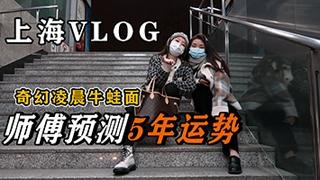 大胃王余多多_20210114_上海VLOG,奇幻凌晨牛蛙面惊艳了!