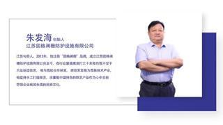 连线中国_20210105_朱发海:铁艺之新 凝聚匠心