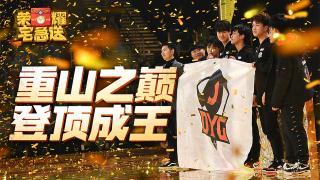 荣耀宅急送_20201224_38:DYG四年征战终得一冠,林教练泪洒直播间