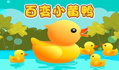百变小黄鸭