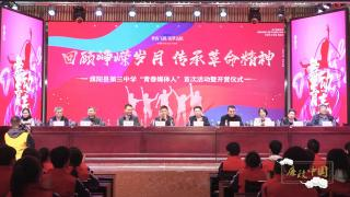 廉政中国_20211021_回顾峥嵘岁月,传承革命精神