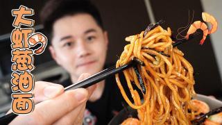 香喷喷的小烤鸡_20211015_速成唬人菜谱——大虾葱油面
