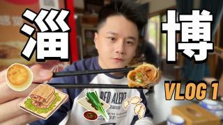 香喷喷的小烤鸡_20211022_散装山东话的淄博之旅!