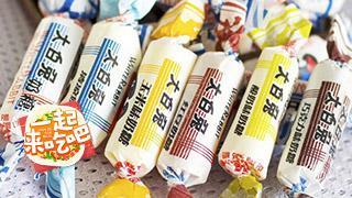大白兔奶糖竟然有12种口味,这你知道吗?