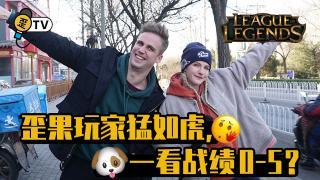 歪果仁研究协会_20201224_自从这群歪果仁在中国打英雄联盟以后……