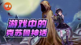 是大腿TOP10_20210413_第132期:你绝对不知道的游戏中的克苏鲁神话