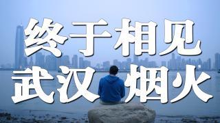 歪果仁研究协会_20201112_为什么中国疫情恢复这么快?外国人去武汉街头找到答案