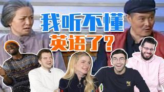 歪果仁研究协会_20201225_外国人看《钟点工》英文版,全程笑到打鸣