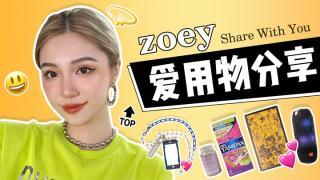 Zoey是佐伊_20201021_久违的爱用物分享来啦!