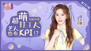 偶像请回答_20210113_明星也有KPI?SNH48超萌打工人段艺璇!